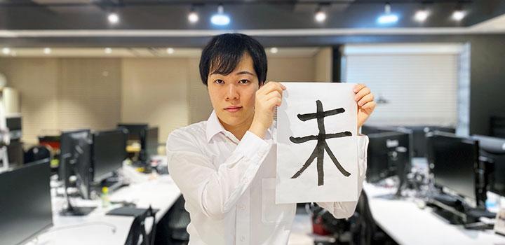 大城の今年の漢字「未」