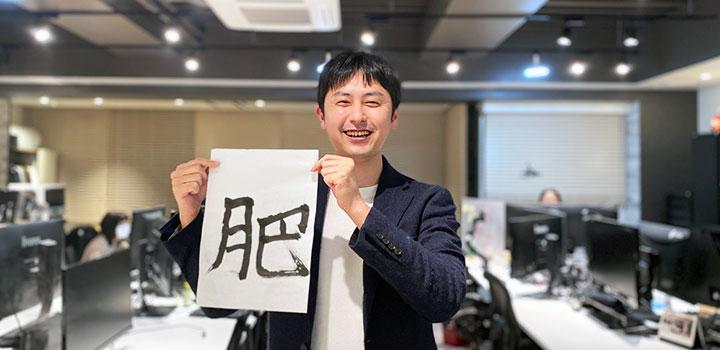 佐藤の今年の漢字「肥」