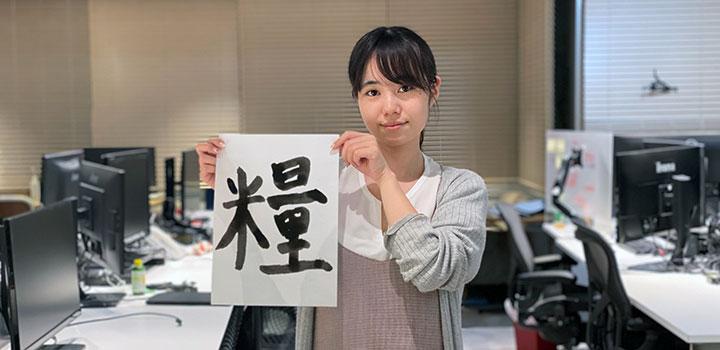 横尾の今年の漢字「糧」
