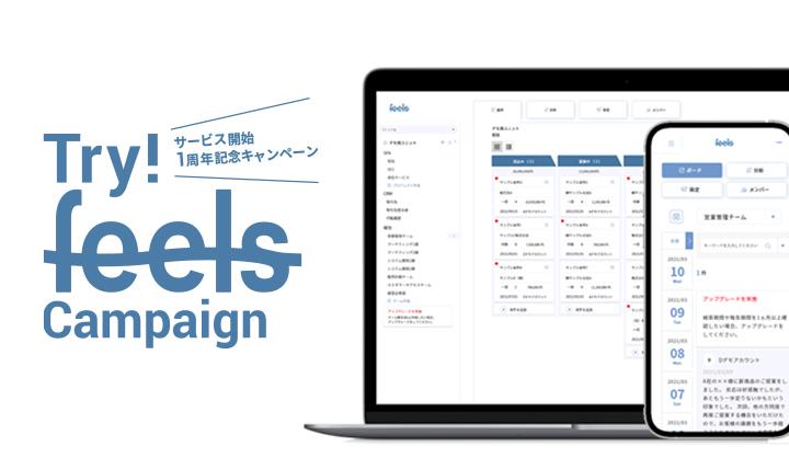 feelsバージョン2.0.1リリース