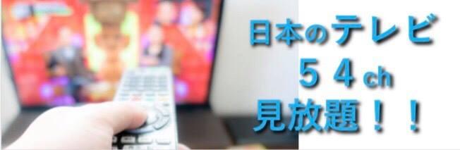 日本のテレビ54ch見放題!!