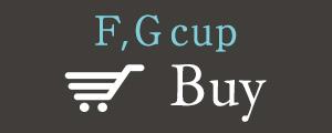 F,G cup 購入する