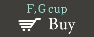 F,G 購入する