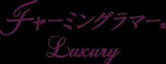 チャーミングラマー Luxury