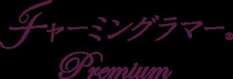 チャーミングラマー Premium