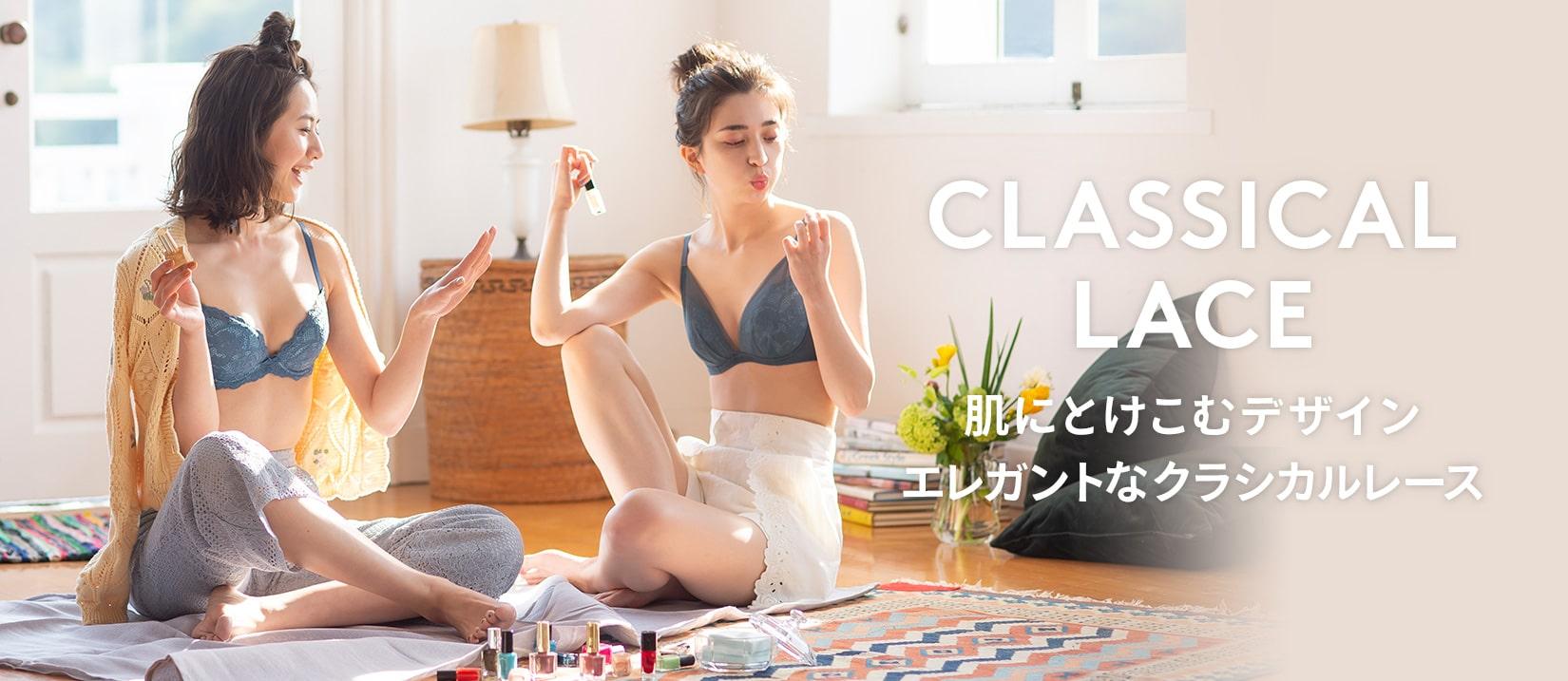 CLASSICAL LACE(クラシカルレース)