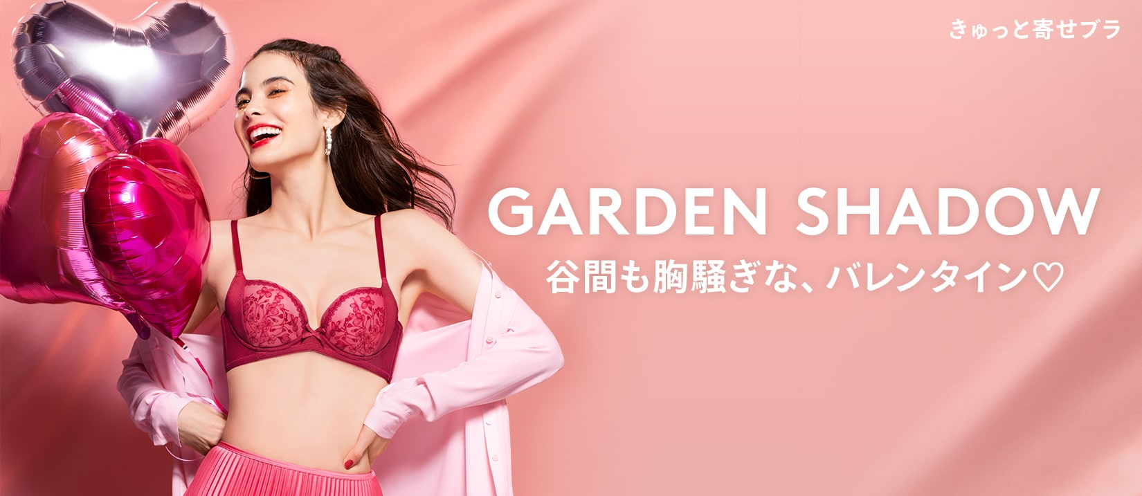 Garden Shadow(ガーデンシャドウ)