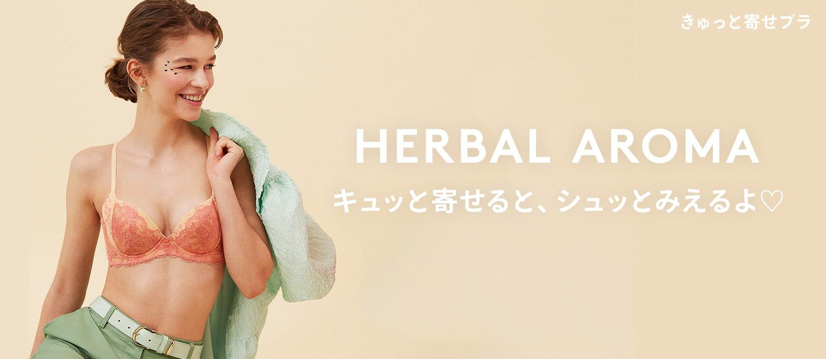 HERBAL AROMA(ハーバルアロマ)