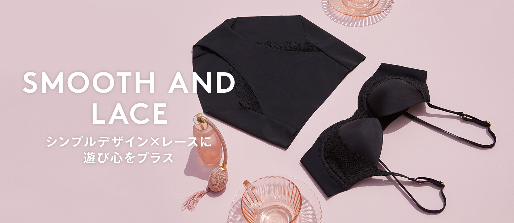 SMOOTH AND LACE(スムースアンドレース)
