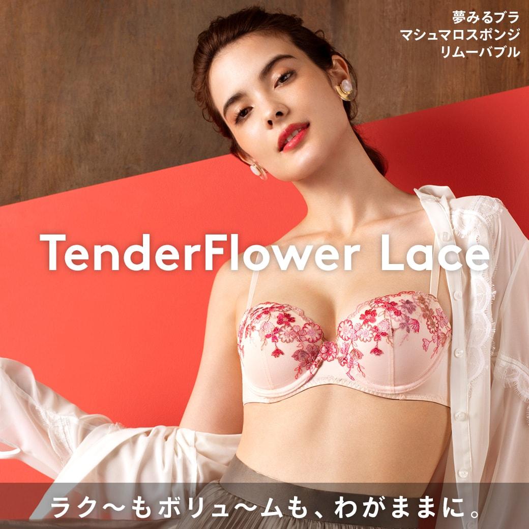 TenderFlower Lace(テンダーフラワーレース)