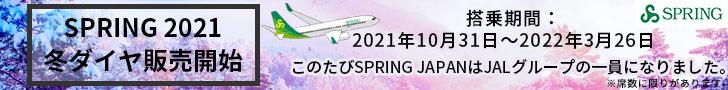 春秋航空日本