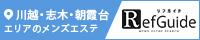 川越・志木・朝露台メンズエステ「リフガイド」