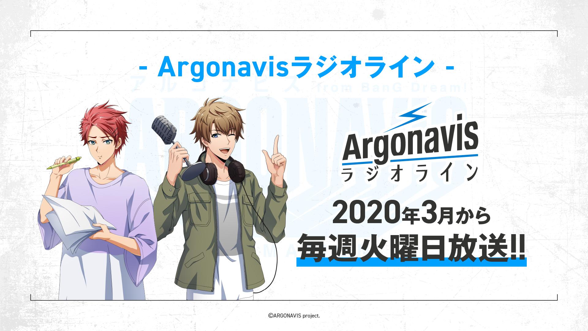 「Argonavis ラジオライン」が毎週放送に!