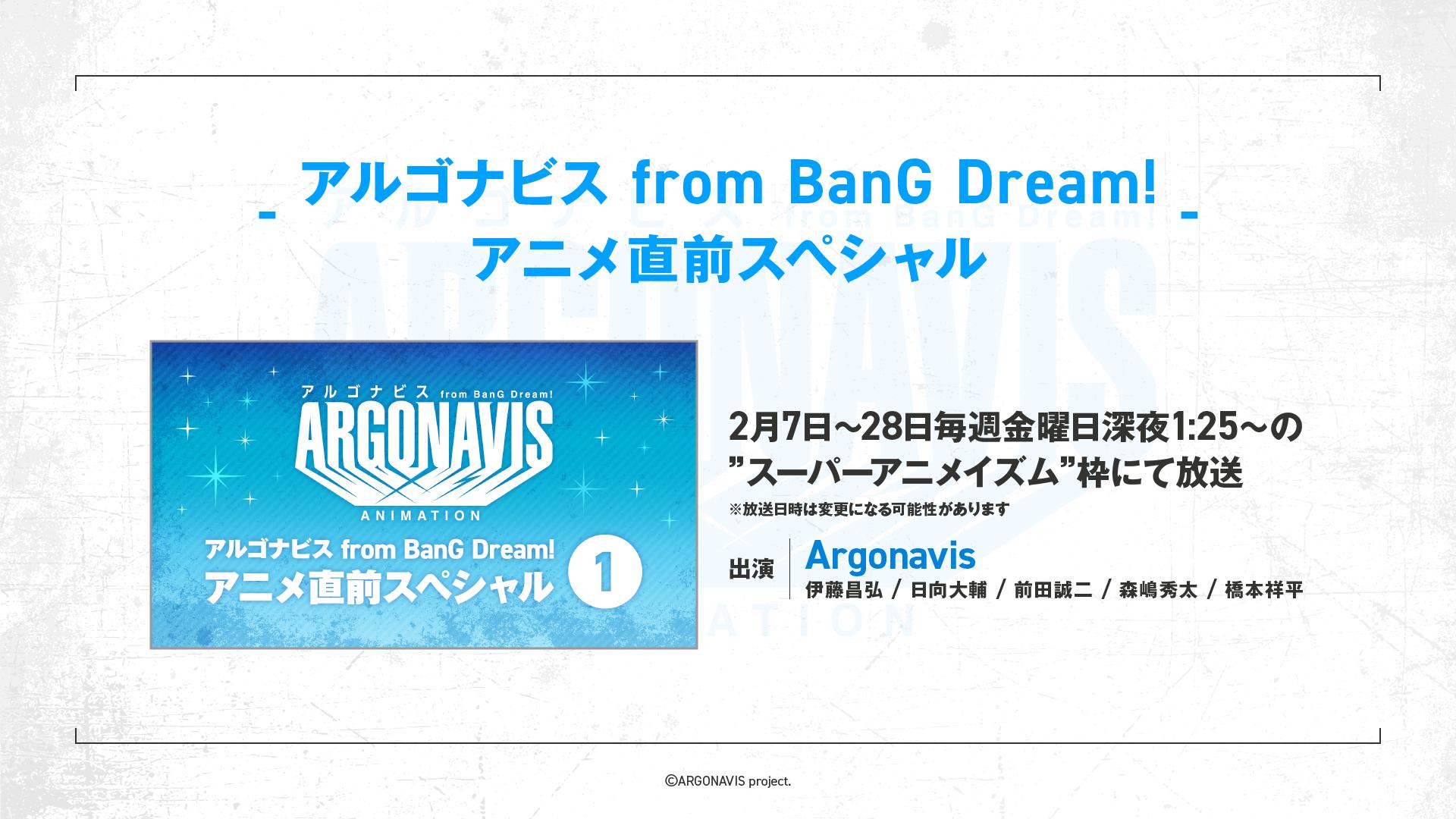 アルゴナビス from BanG Dream! アニメ直前スペシャル