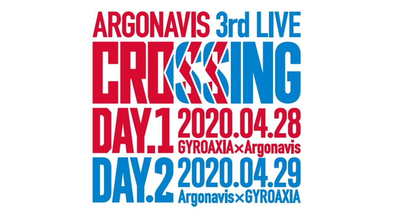 ARGONAVIS 3rd LIVE「CROSSING」