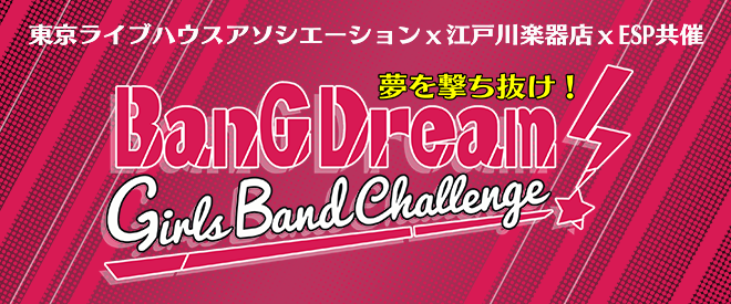 夢を撃ち抜け!BanG Dream! Girls Band Challenge!