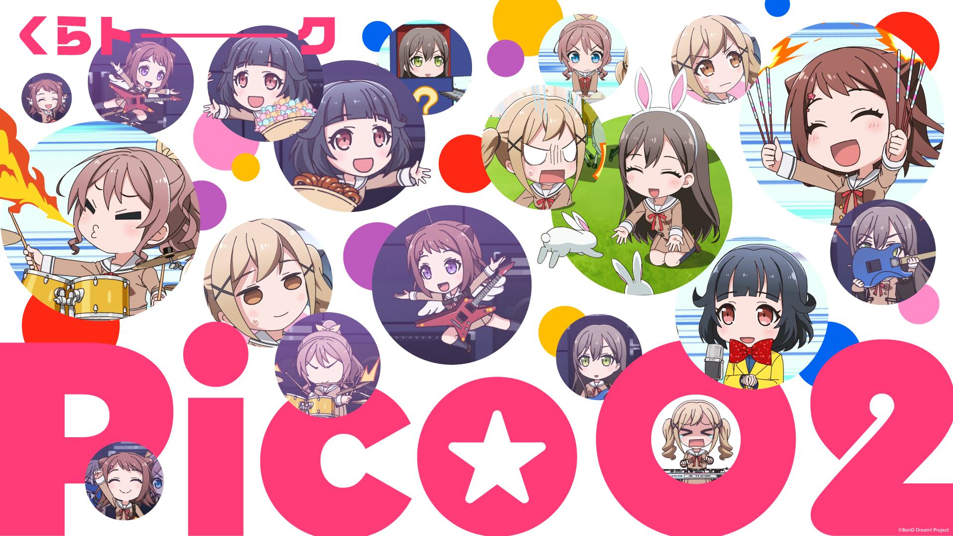 Pico02壁紙プレゼント Bang Dream ガルパ ピコ 大盛り 公式サイト