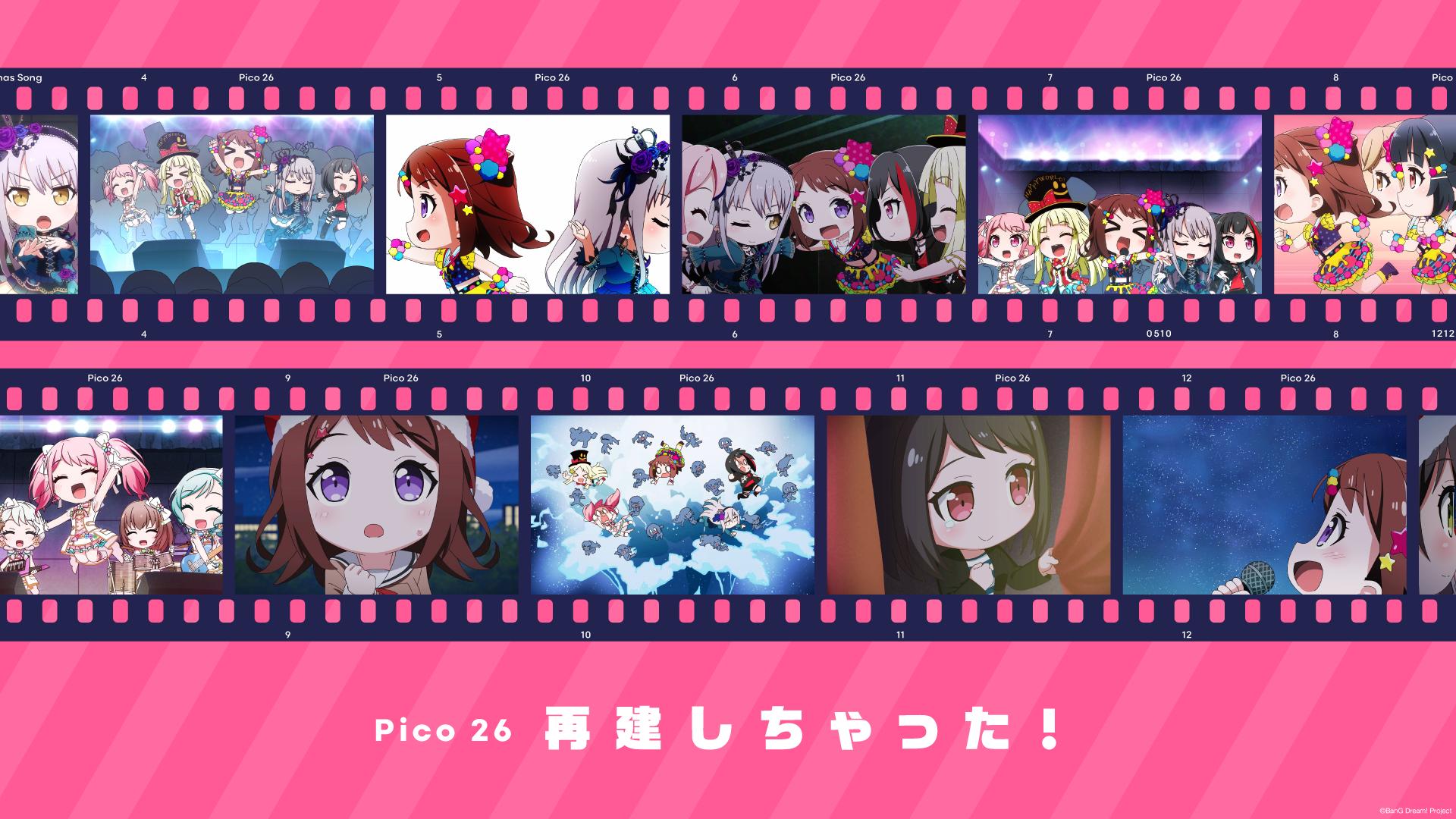 Pico26壁紙プレゼント Bang Dream ガルパ ピコ 大盛り 公式サイト