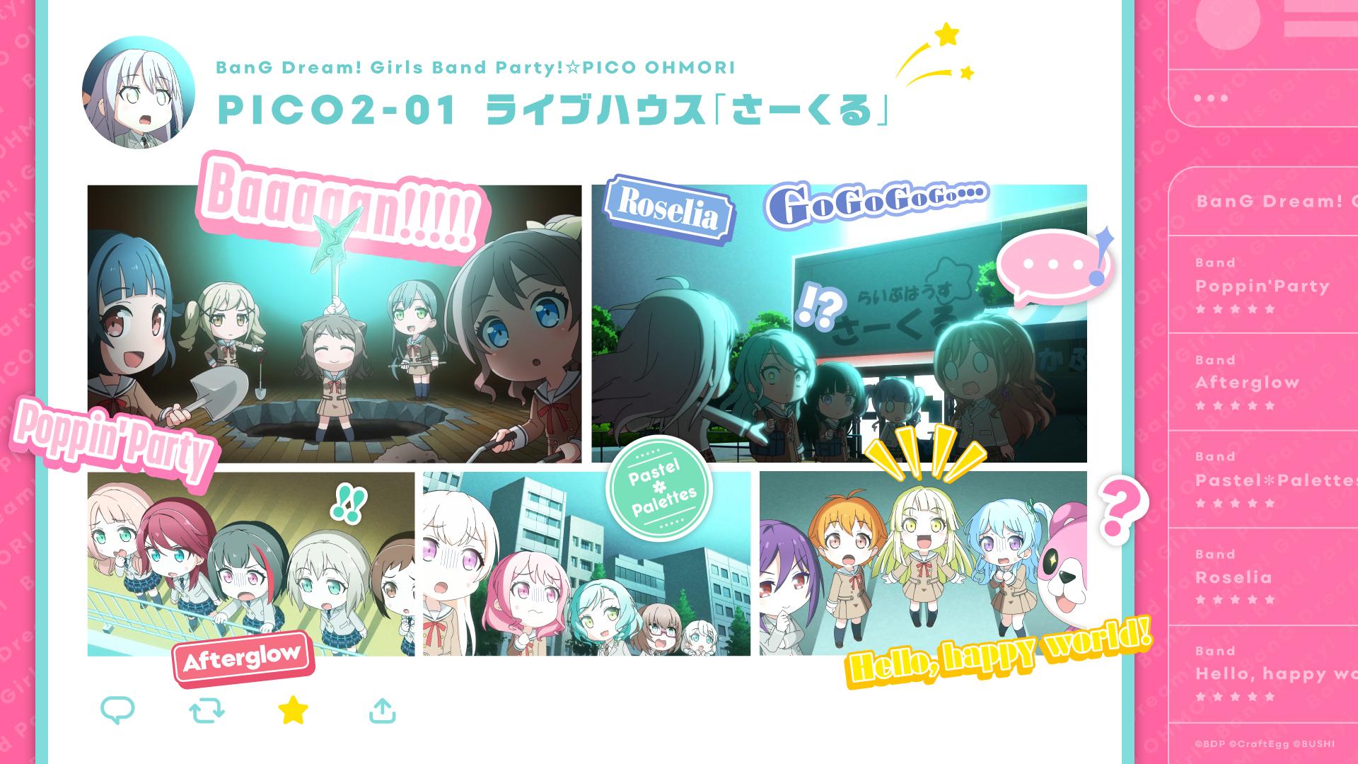 Pico2 01壁紙プレゼント Bang Dream ガルパ ピコ 大盛り 公式サイト
