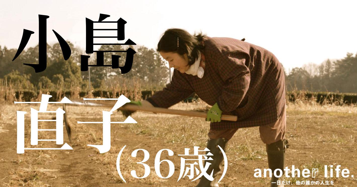 小島 直子さん/無肥料自然栽培農家