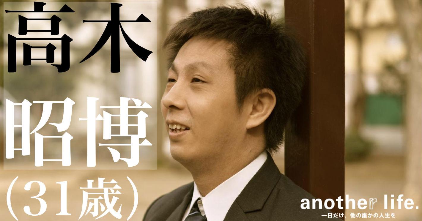 高木 昭博さん/バングラデシュの求人サイト運営