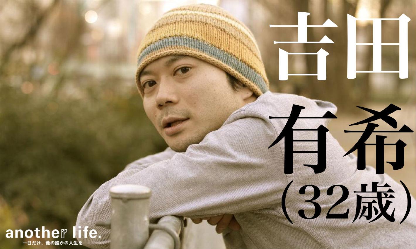 吉田 有希さん/カフェバー経営