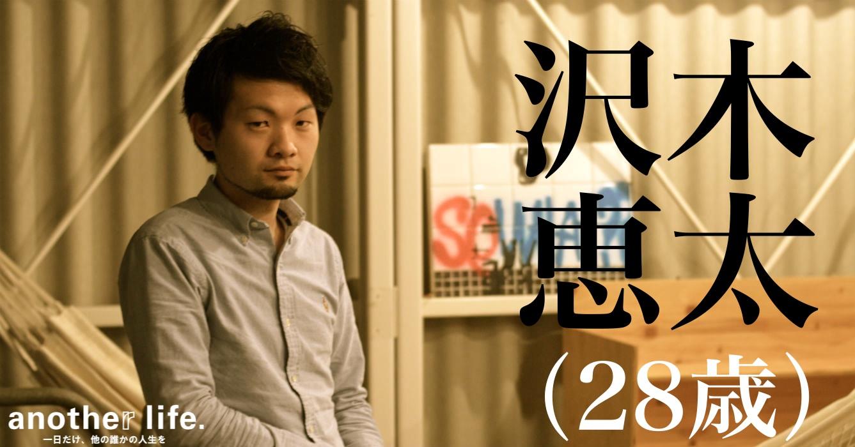 沢木 恵太さん/無添加惣菜の定期販売、法人向けマイクロ社食サービス提供