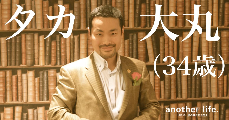 タカ大丸さん/翻訳家