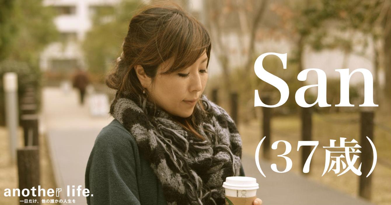 Sanさん/フリーランスデザイナー