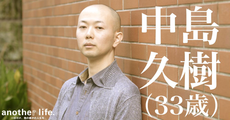 中島 久樹さん/リフレクションデザイナー