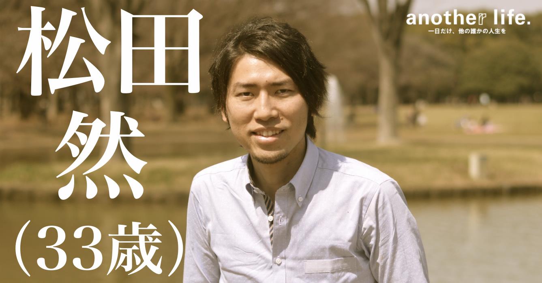 松田 然さん/会社代表兼ライター