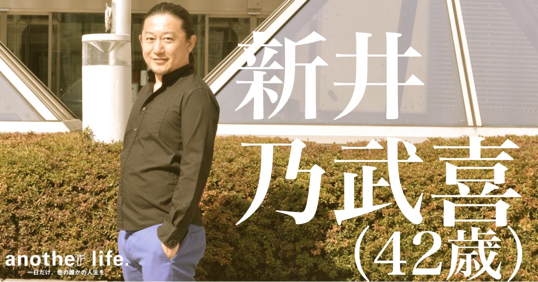 新井 乃武喜さん/プロギャンブラー