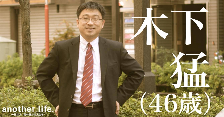 木下 猛さん/朝活の企画・運営