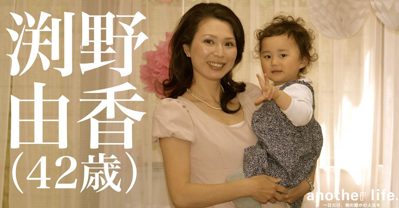 渕野 由香さん/子育てママの復職支援