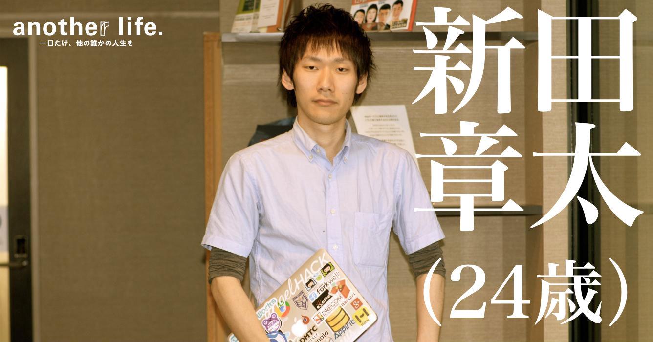 新田 章太さん/エンジニア向けキャリア支援事業運営