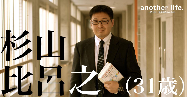 杉山 比呂之さん/高校教師