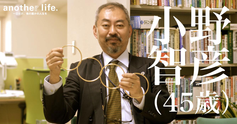 小野 智彦さん/弁護士マジシャン