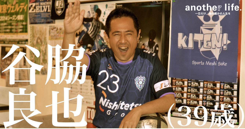 谷脇 良也さん/アビスパ福岡サポーター