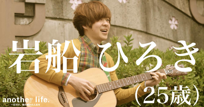 岩船 ひろきさん/シンガーソングライター