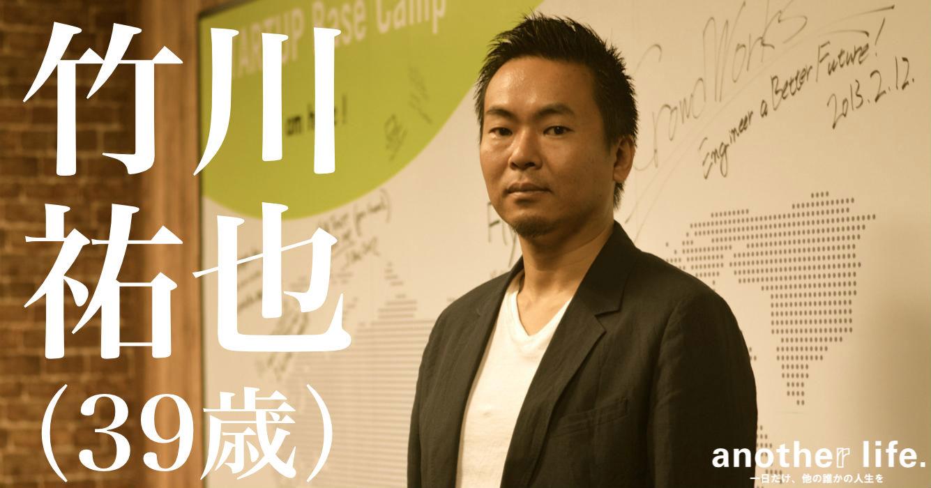竹川 祐也さん/ベンチャーキャピタリスト