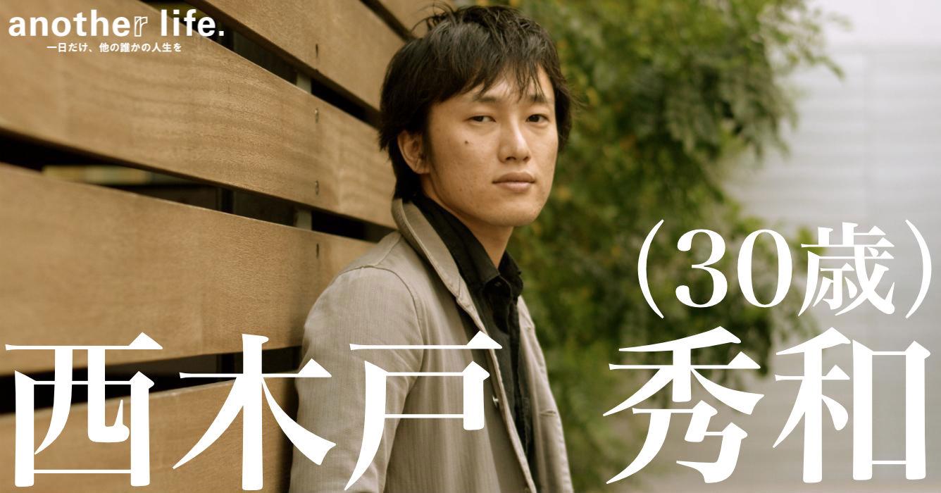 西木戸 秀和さん/音楽体験のアクティビティコマースサービス運営