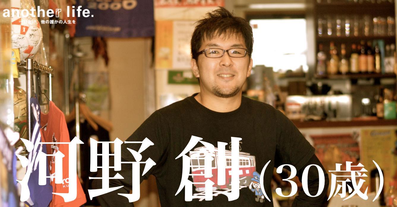 河野 創さん/スポーツ居酒屋経営