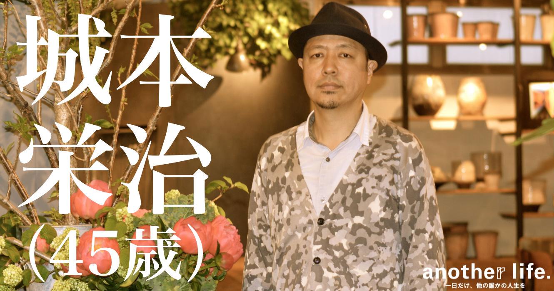 城本 栄治さん/パークデザイナー