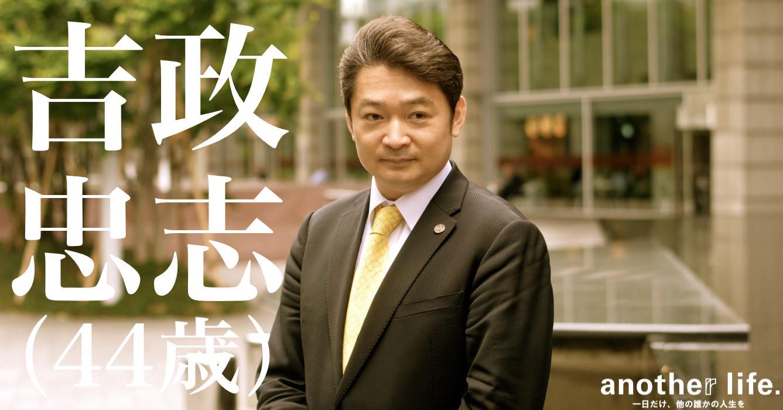 吉政 忠志さん/マーケティング支援・代行