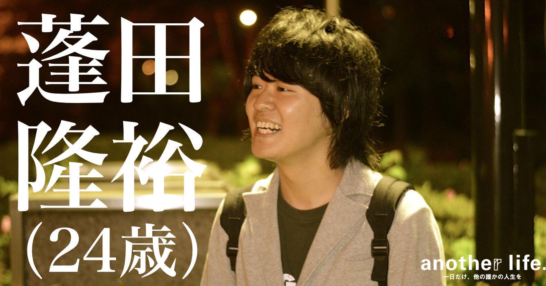 蓬田 隆裕さん/さいたま市学童保育指導員