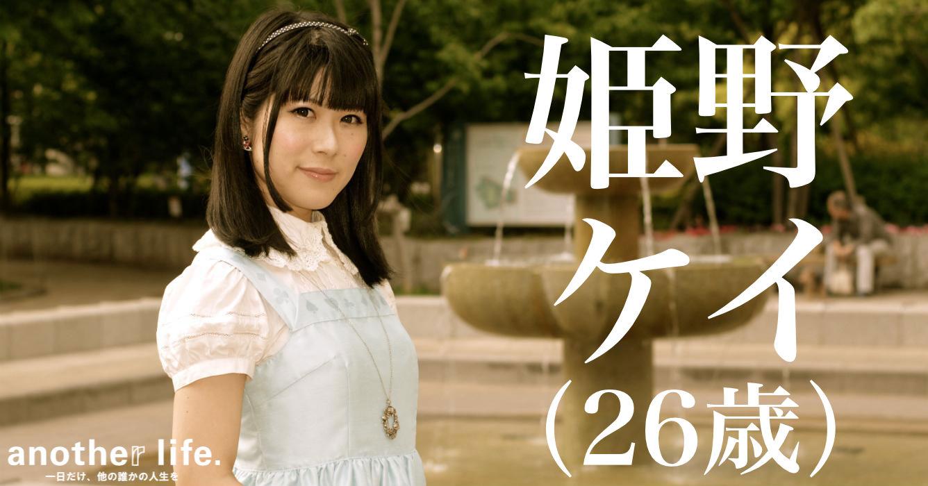 姫野 ケイさん/ライター・コラムニスト・作家