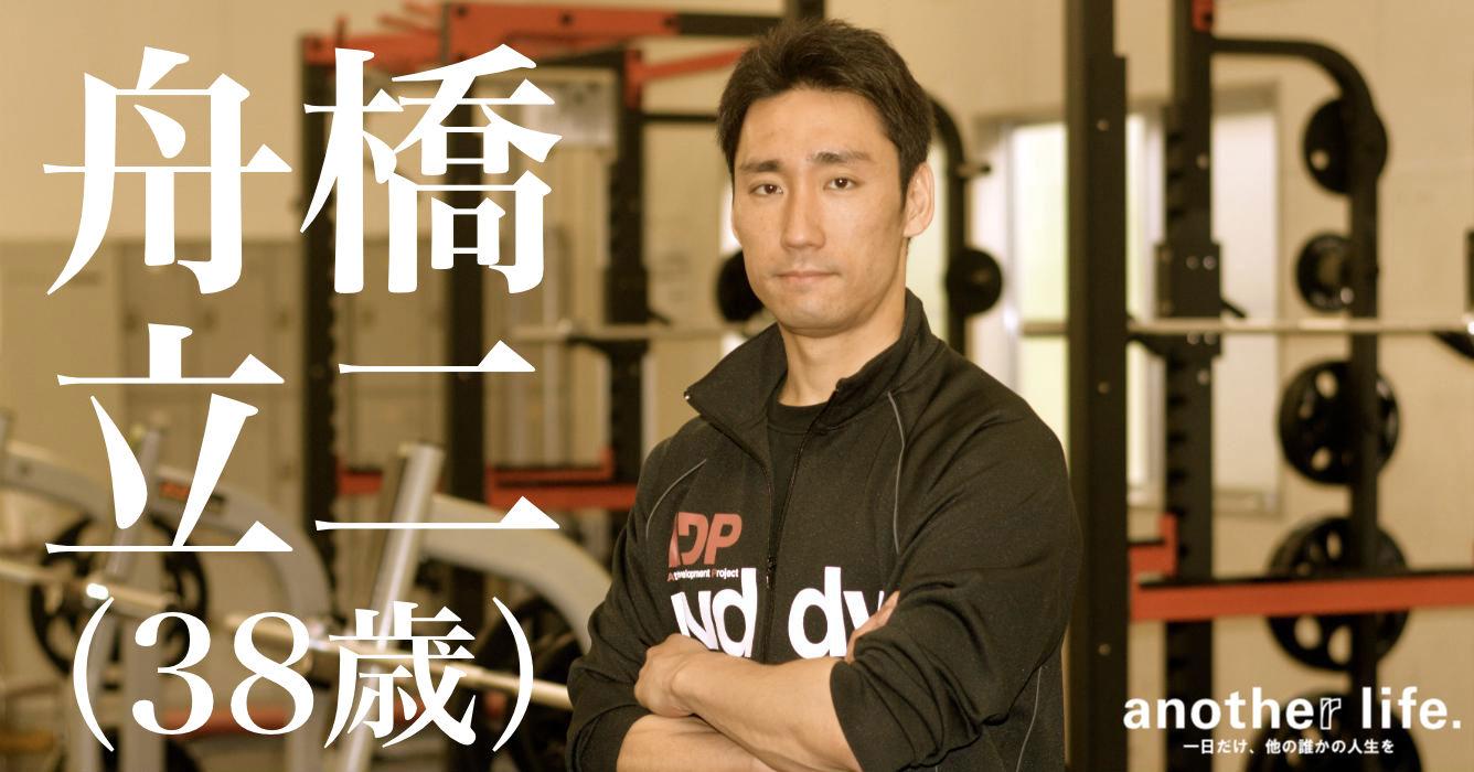 舟橋 立二さん/スポーツトレーナー