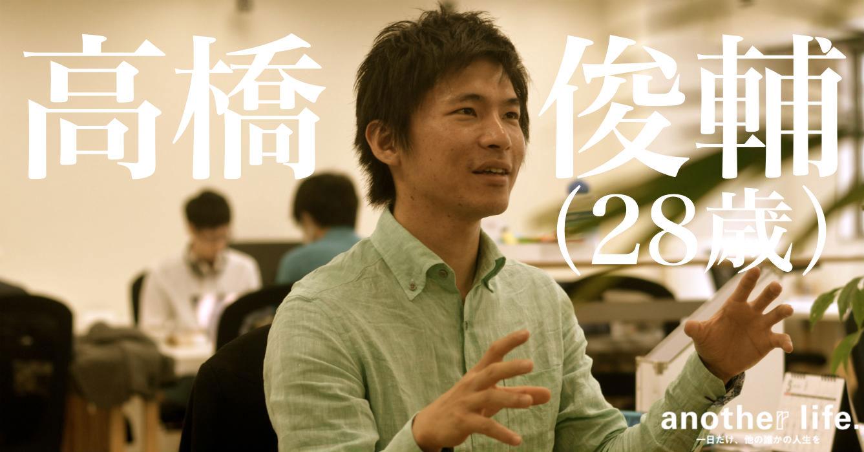 高橋 俊輔さん/動画共創プラットフォームベンチャー勤務