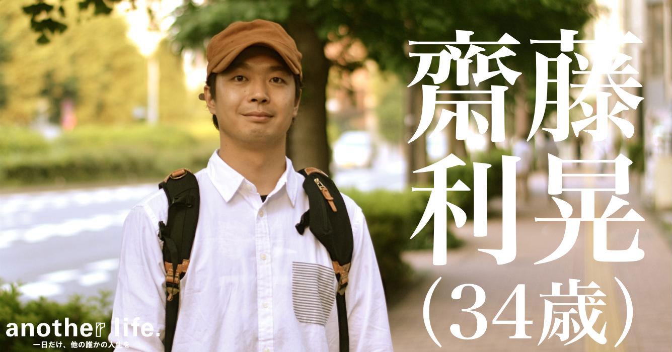 齋藤 利晃さん/産直野菜、木炭の販売