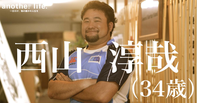 西山 淳哉さん/ラグビープレイヤー兼コーチ
